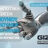 1η ΡΟΜΠΟΤΙΚΗ ΕΚΘΕΣΗ 30/6 – 2/7  2018 – GIZELIS ROBOTICS